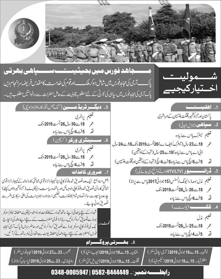 Pakistan Army Mujahid Force Jobs 2019 as Siphai Join Pak Army