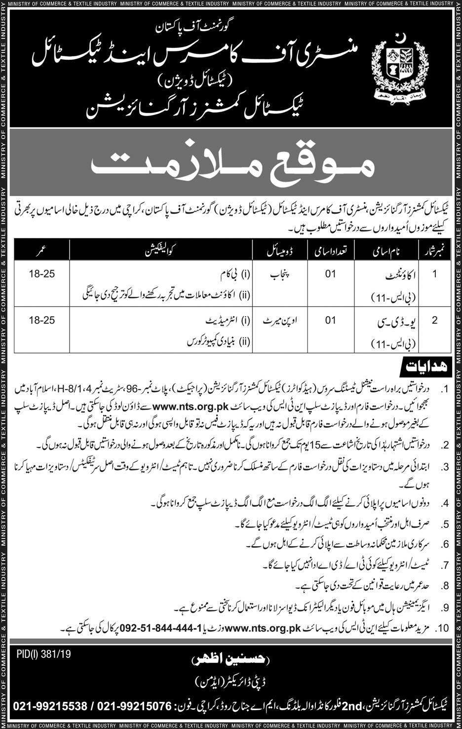 Ministry of Commerce & Textile Jobs 2019 for UDC Clerk & Accountant